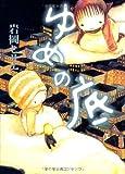 ゆめの底 / 岩岡 ヒサエ のシリーズ情報を見る