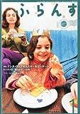 ふらんす 2011年 01月号 [雑誌]