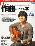 すぐに作曲ができる本 (サウンド・デザイナー2013年12月号増刊)