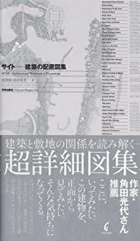 サイト 建築の配置図集: SITES Architectural Workbook of Disposition