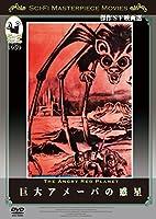 巨大アメーバの惑星 [DVD]