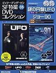 ジェリーアンダーソン特撮DVD 35号 (ジョー90第17・18話/謎の円盤UFO第11話) [分冊百科] (DVD×2付)