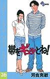 帯をギュッとね!(26) (少年サンデーコミックス)