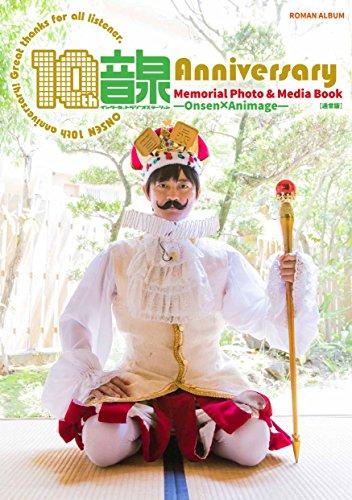 音泉10th Anniversary Memorial Photo & Media Book (ロマンアルバム)