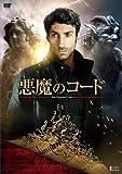 悪魔のコード[DVD]