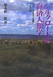 シルクロードの経済人類学―日本とキルギスを繋ぐ文化の謎
