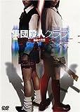 集団殺人クラブ 最後の殺戮[DVD]