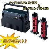 メイホウ(MEIHO) ★ランガンシステム VS-7070&ロッドスタンド BM-230N 2本組(お得なセット)★ ブラック
