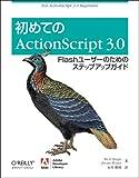 初めてのActionScript 3.0 ―Flashユーザーのためのステップアップガイド