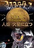 サイエンス・シミュレーション 人類 火星に立つ [DVD]