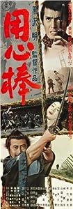 Yojimbo Affiche du film Poster Movie Yojimbo (14 x 36 In - 36cm x 92cm) Japanese Style A