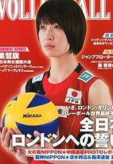 VOLLEYBALL (バレーボール) 2012年 06月号 [雑誌]