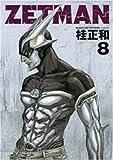 ZETMAN 8 (8) (ヤングジャンプコミックス)