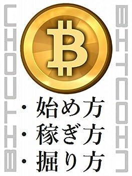 ビットコイン (Bitcoin) の 始め方・稼ぎ方・掘り方