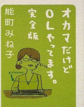 能町みね子さんは「ヨルタモリ」に主演している元男の作家さんです。