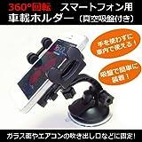 【スマートフォン用スタンド(車載ホルダー)】au ソニー(SONY) Xperia Z Ultra SOL24[6.4インチ(1080x1920)]機種対応 360度自由に回転!レバー式真空吸盤で簡単固定!ダッシュボードに取り付けたり/ガラス面やエアコン吹き出し口にも固定できます