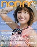 non・no(ノンノ) 2016年 06 月号 [雑誌]