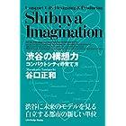 渋谷の構想力-コンパクトシティの育て方