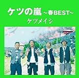 ケツの嵐~春BEST~【応募券付】(初回プレス盤)