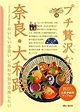 奈良・大和路 プチ贅沢な旅10 (ブルーガイド―プチ贅沢な旅)