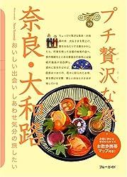 奈良・大和路 プチ贅沢な旅10