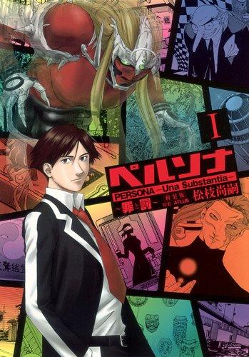 ペルソナ〜罪と罰〜新装版 1 (愛蔵版コミックス)