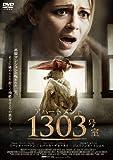 アパートメント1303号室[DVD]