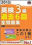 2013年度版英検3級過去6回全問題集 旺文社英検書