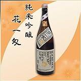 花一匁 純米吟醸 1800ml 【群馬県大利根酒造】はないちもんめ 一升瓶