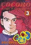 心<COCORO>(3) (モーニングKC)
