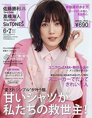 MORE 通常版 2020年 06・07月 合併号 (日本語) 雑誌