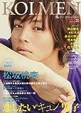 TV LIFE 恋メン 2011 SPRING Vol.10 (学研ムック)