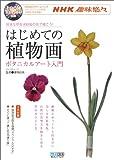 はじめての植物画 ボタニカルアート入門 好きな花を水彩絵の具で描こう! (マイコミムック) (DVD付) (MYCOMムック)