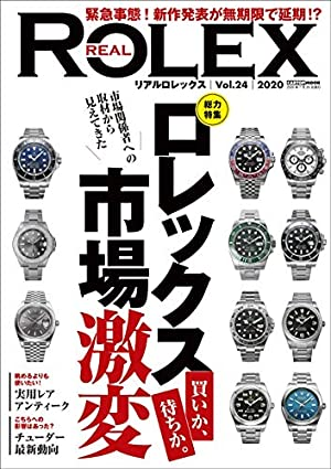REAL ROLEX vol.24 (CARTOPMOOK) (日本語) ムック