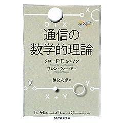 通信の数学的理論 (ちくま学芸文庫)