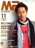 Men's PREPPY (メンズ プレッピー) 2007年 11月号 [雑誌]