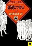 悪徳の栄え〈上〉 (河出文庫)