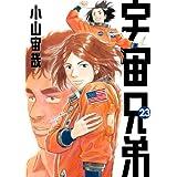Amazon.co.jp: 宇宙兄弟(23) 電子書籍: 小山宙哉: Kindleストア