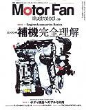 Motor Fan illustrated VOL.36―図解・自動車のテクノロジー (モーターファン別冊)