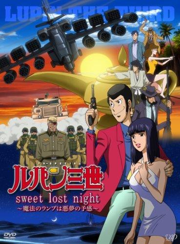 ルパン三世「sweet lost night」~魔法のランプは悪夢の予感~【通常版】 [DVD]