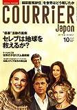 COURRiER Japon (クーリエ ジャポン) 2008年10月号