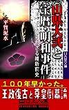 山県大弐と宝暦・明和事件—知られざる維新前史