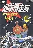 湘南爆走族 DVDコレクション VOL.5[DVD]