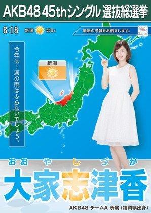 【大家志津香】 公式生写真 AKB48 翼はいらない 劇場盤特典