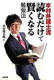 本村弁護士流読むだけで賢くなる勉強法