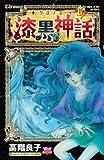 ークロノスー漆黒の神話 6 (ボニータコミックス)