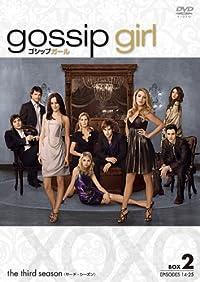 gossip girl / ゴシップガール 〈サード・シーズン〉コレクターズ・ボックス2 [DVD]