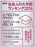 日経キャリアマガジン 社会人の大学院ランキング2016 (日経ムック)