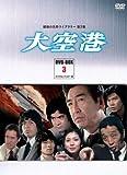 昭和の名作ライブラリー 第5集 大空港 DVD-BOX PART 3 デジタルリマスター版[DVD]