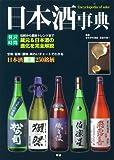 日本酒事典 (贅沢時間)